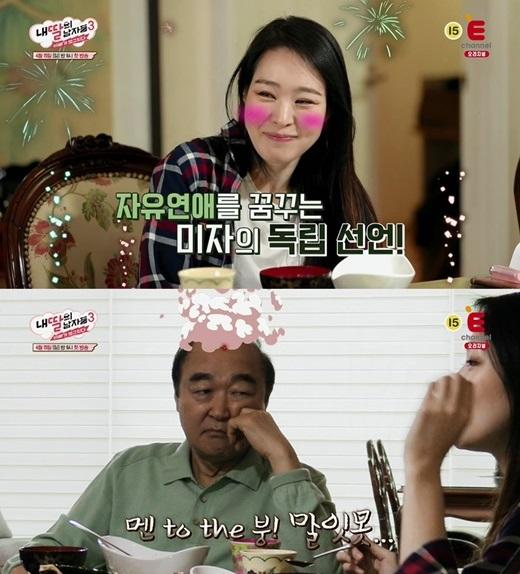 man dating sojin