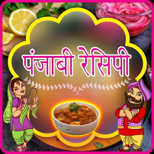 Punjabi Recipe in Hindi for PC