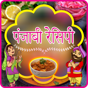 Punjabi Recipe in Hindi for PC