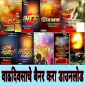 Marathi Birthday Banner Download [HD] icon