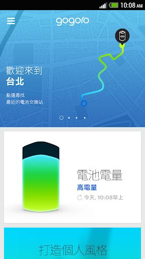 Gogoro App