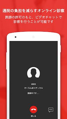 CLINICS(クリニクス) - オンライン診療アプリのおすすめ画像3