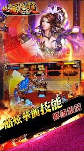 臥龍傳說:火鳳無雙 - screenshot thumbnail