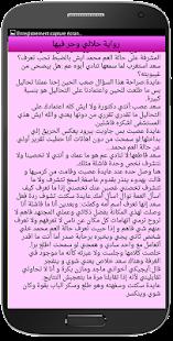 رواية حلالي و حر فيها - náhled