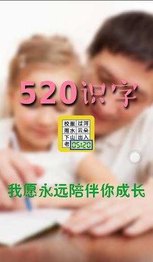 520 识字