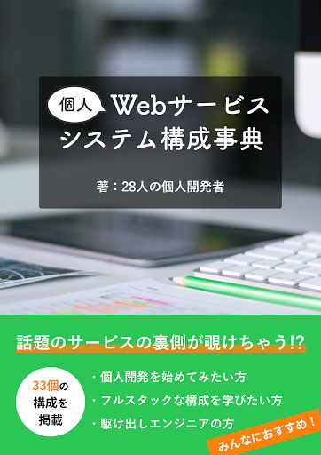 #個人Webサービスシステム構成事典:ザ・シメサバズ site cover image