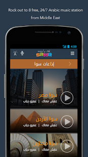 ‫Radio Sawa  راديو سوا‬‎- screenshot thumbnail