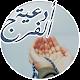 ادعية الفرج وازالة الهم والغم - Do3aa icon