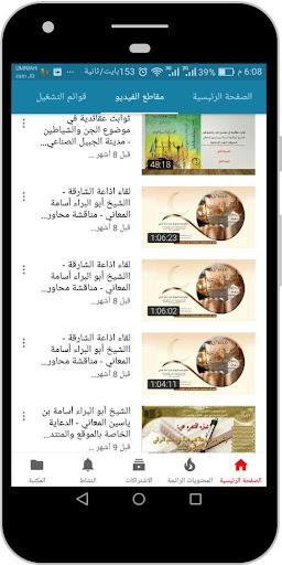 الرقية الشرعية: أبو البراء 1.1 screenshots 8
