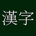 Kanji Flash Card (Japanese 漢字) icon
