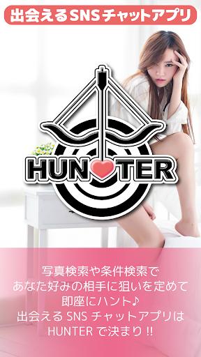 HUNTER出会系アプリ無料登録チャットトークでハンティング