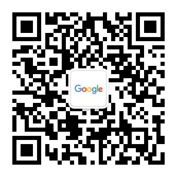 谷歌中国教育合作部微信公众号