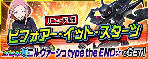 [Super Robot Taisen X-Ω] รีรันอีเวนท์ Eureka Seven