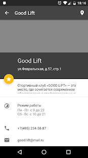 Goodlift- screenshot thumbnail