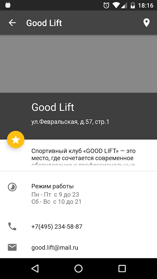 Goodlift- screenshot