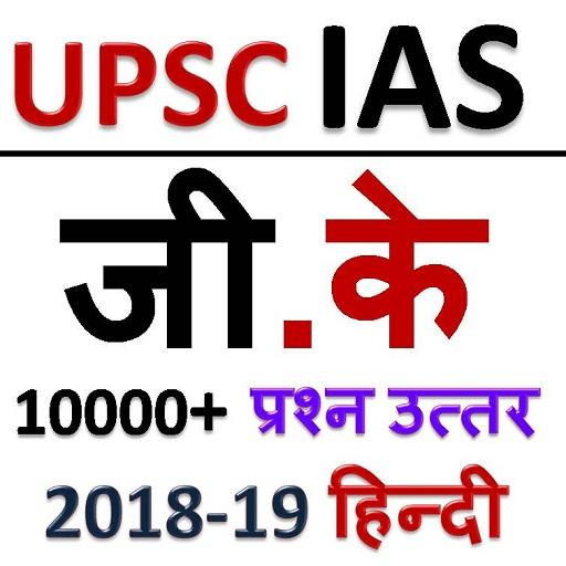 UPSC IAS HINDI GK 2019 SAMANYA GYAN Android APK Download Free By Mahender Seera