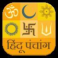 Hindu Calendar 2019 download