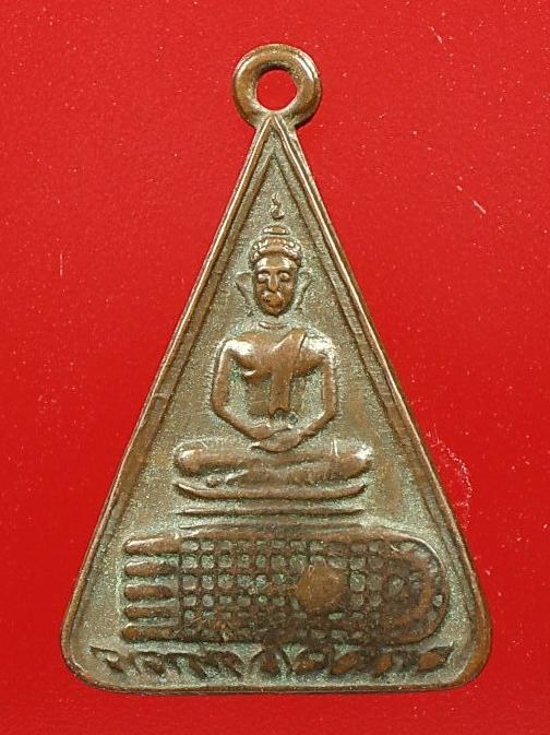 เหรียญพระพุทธบาทสมเด็จฯพุฒาจารย์(นวม