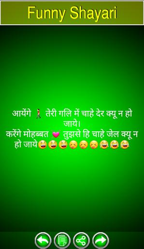 Funny Shayari 1.0.1 screenshots 10