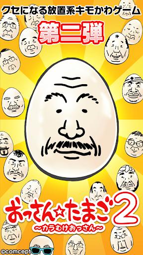 Boiling OSSAN Eggs 2