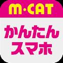 MCATかんたんスマホ icon