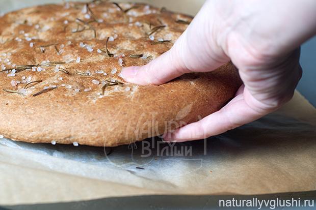Цельнозерновая фокачча рецепт | Блог Naturally в глуши
