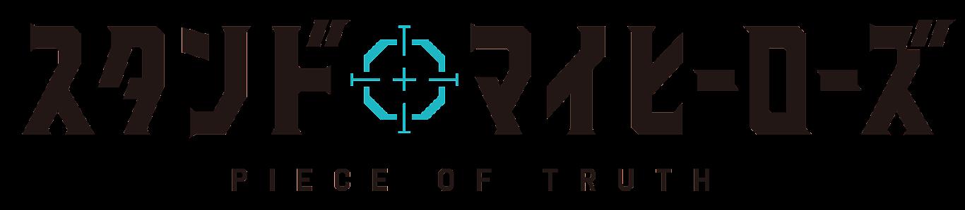 スタマイPOTロゴ
