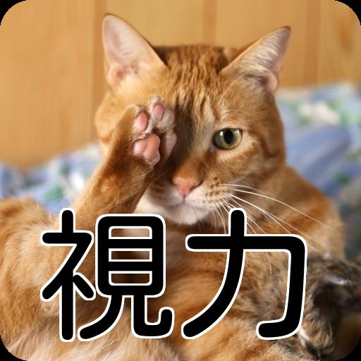 視力回復法☆近視や乱視や老眼にも効果的 醫療 App LOGO-APP開箱王