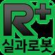 Download R+ 실과로봇 (ROBOTIS) For PC Windows and Mac