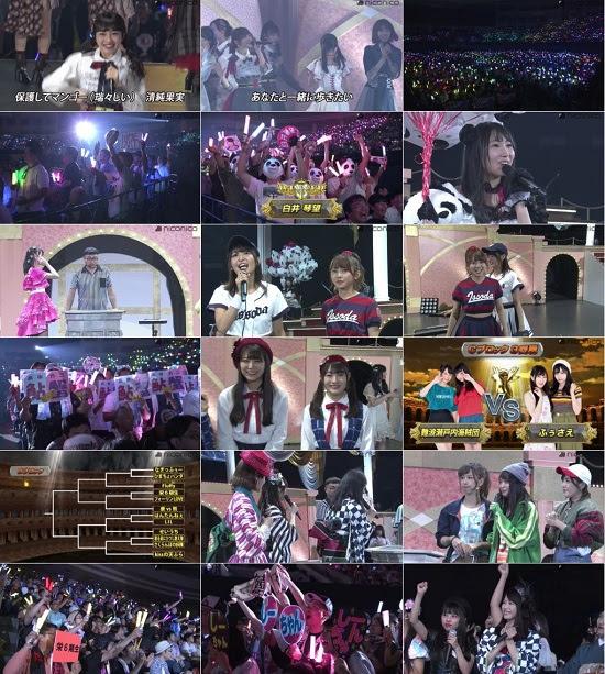 (Web)(480p) AKB48グループ ユニットじゃんけん大会2017 ニコニコで独占生中継 170924
