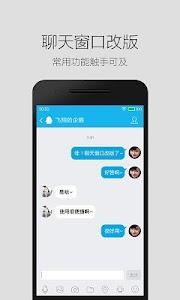 QQ轻聊版 screenshot 1