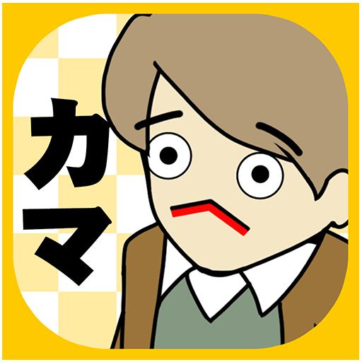 カマクエスト~雪辱のカマ~ 休閒 App LOGO-硬是要APP