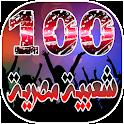 افضل 100 اغنية شعبية مصرية بدون انترنت icon