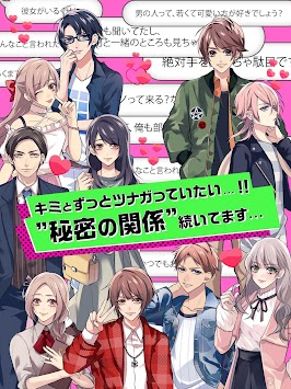 Zoku secret relationship beginning I was the message-style love game apk screenshot