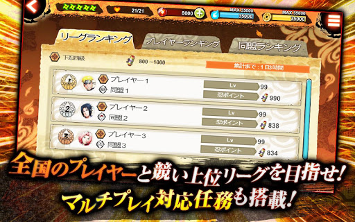 NARUTO X BORUTO u5fcdu8005BORUTAGE 1.0.7 screenshots 10