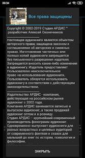 Страна негодяев. Есенин С. + лекция Быков Д. for PC-Windows 7,8,10 and Mac apk screenshot 4