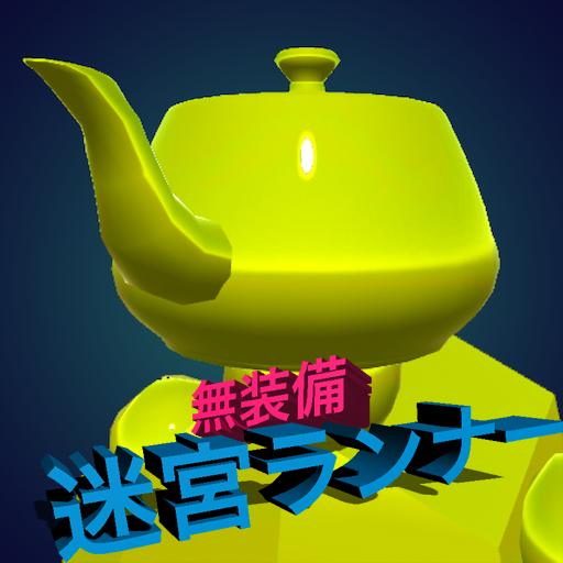 动作の無装備迷宮ランナー LOGO-記事Game