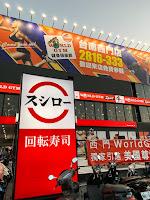 スシロー壽司郎 台南西門路店