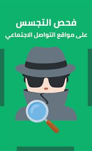 فحص التجسس - مواقع التواصل الاجتماعي - náhled