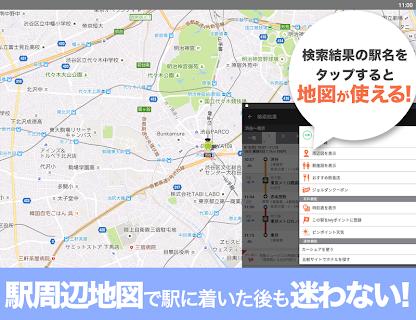 乗換案内 無料で使える鉄道 バスルート検索 運行情報 時刻表 screenshot 14