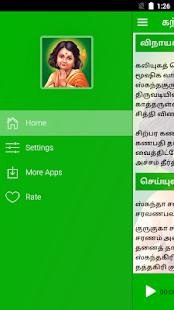கந்த குரு கவசம் - náhled