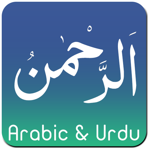 Surah Arrahman Urdu Recitation Apps On Google Play