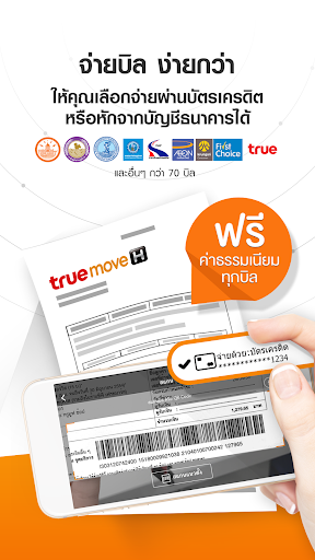 TrueMoney Wallet for PC
