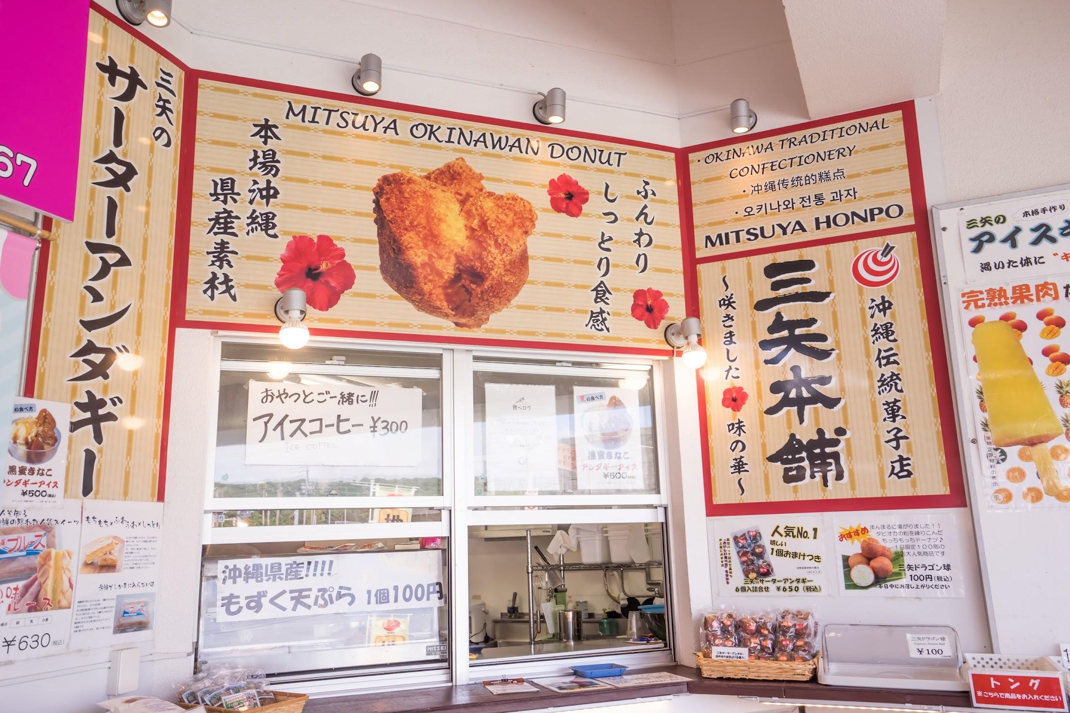 沖縄 三矢本舗 サーターアンダギー1