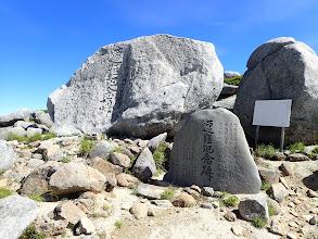 遭難記念碑