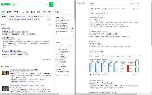Google-Naver 검색 전환