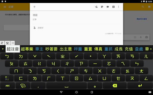 Chaozhuyin 3.3.8 Screenshots 9