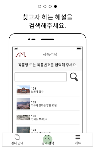 Seodaemun Prison History Hall Guide(beta) screenshot 4