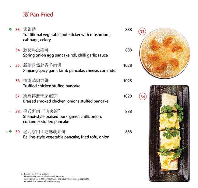 China Kitchen, Hyatt Regency menu 1