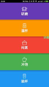 手冲咖啡 screenshot 4